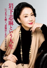 http://www.granpapa.com/user_file/granpapapro-hp/02iwashita_shima/iwasitabook.jpg